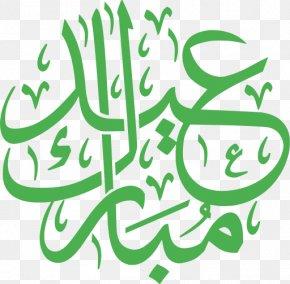Ramadan Graphic Design Calligraphy Vector - Eid Mubarak Eid Al-Fitr Eid Al-Adha Vector Graphics Illustration PNG