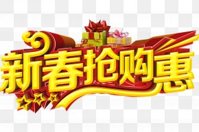 Chinese New Year Promotion - Chinese New Year Poster New Years Day Lunar New Year PNG