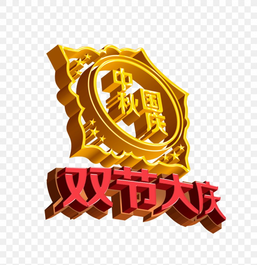 Mid-Autumn Festival National Day Of The Peoples Republic Of China, PNG, 1446x1490px, Midautumn Festival, Autumn, Brand, Festival, Gratis Download Free