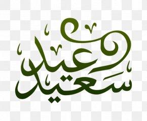 Ketupat Hari Raya Eid Mubarak - Eid Al-Adha Eid Al-Fitr Islamic Calligraphy Eid Mubarak Arabic Language PNG