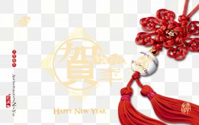 Chinese New Year Red Knot Congratulations Poster - Chinese New Year Greeting Card Lunar New Year PNG