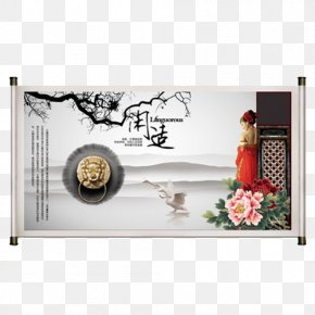 China Wind Reel - China Chinoiserie Poster Download PNG