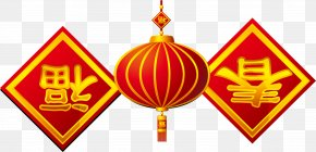 Vector New Year Spring Festival Blessing Word Lanterns - Chinese New Year Desktop Environment Fu Icon PNG