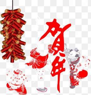 Spring Festival, Chinese New Year Firecrackers Vector Material - Chinese New Year Lunar New Year Firecracker New Year Card PNG
