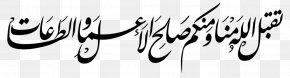 Ramadan - God In Islam Ramadan Eid Al-Fitr Allah PNG