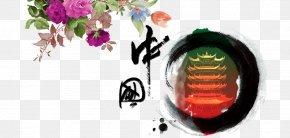 China - China Art Ink Brush Ink Wash Painting PNG