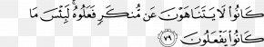 Al-qur'an - Ya Sin Quran Al-Ma'ida Ayah Surah PNG