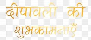 Happy Diwali Clipart - Diwali Diya Clip Art PNG