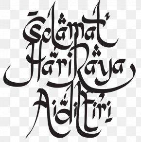 Hari Raya Haji - Visual Arts Calligraphy Monochrome PNG