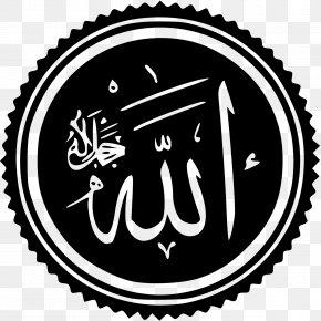 Islam - Allah Quran Islam Monotheism Sharia PNG