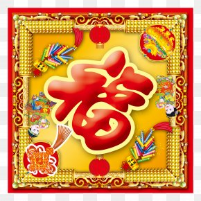 Chinese New Year Blessing Word Ornament - Fu Chinese New Year Lunar New Year Antithetical Couplet PNG