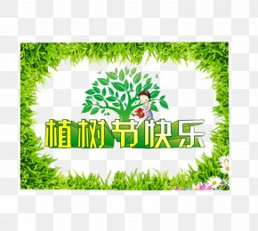 Happy Arbor Day Tree Planting - Arbor Day Tree Planting Publicity PNG