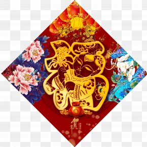Chinese New Year Ornaments Golden Blessing - Fu Chinese New Year Icon PNG