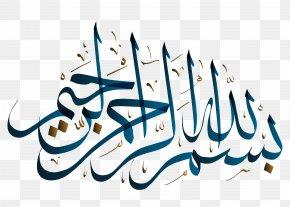 Arab WordArt Design Free Download - Arabic Calligraphy Allah PNG