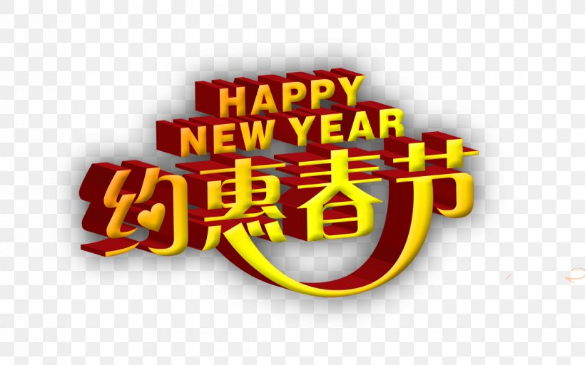 Chinese New Year Lunar New Year New Years Day, PNG, 1134x709px, New Year, Alphabet, Brand, Chinese New Year, English Download Free