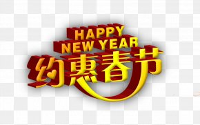 Word About The Benefits Of Chinese New Year - Chinese New Year Lunar New Year New Years Day PNG