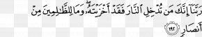 Qur'an Al Imran Surah Ayah An-Nisa PNG