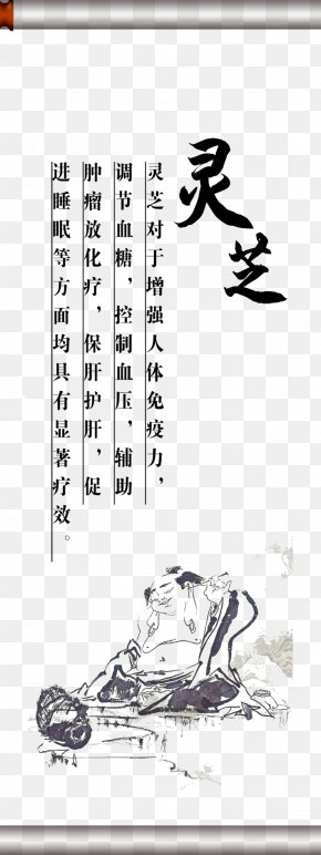Chinese Medicine Picture - Lingzhi Mushroom Compendium Of Materia Medica Chinese Herbology Traditional Chinese Medicine Acupuncture PNG