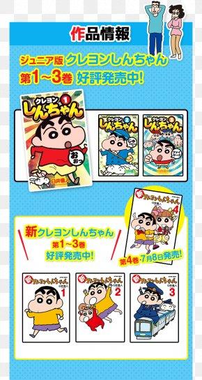 SinChan - Crayon Shin-chan Comics Cartoon ニコニコ静画 PNG