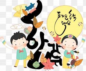 South Korea Clip Art Image Cartoon PNG