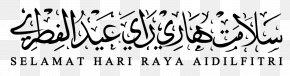 Hari Raya Puasa - Eid Al-Fitr Liberating The Malay Mind Holiday Eid Al-Adha Ramadan PNG