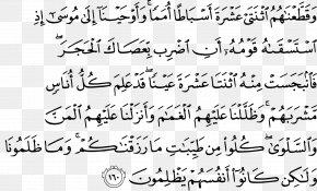 Qur'an Al-A'raf Araf Surah Manna PNG