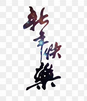 Happy New Year - Chinese New Year Ink Brush Calligraphy Police Vectorielle PNG