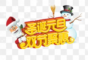 Christmas New Year's Day Double Poly Hui Word - Christmas New Years Day Santa Claus PNG