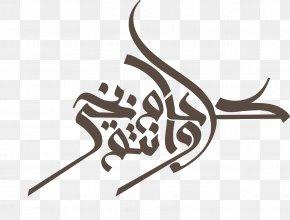 Kaaba - Eid Al-Fitr Eid Al-Adha Eid Mubarak Greeting & Note Cards Ramadan PNG