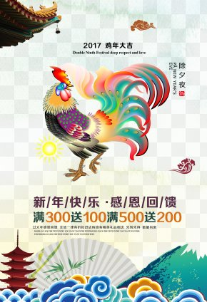 2017 Year Of The Rooster Chinese New Year New Year's Day Promotional Poster Design - Chinese New Year Chinese Zodiac Rooster New Years Day Poster PNG