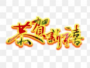 Happy New Year Word - Chinese New Year Poster U7f8a PNG