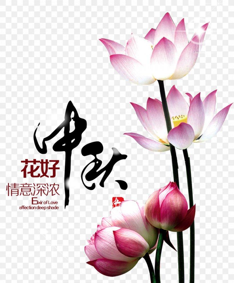 Mooncake Mid-Autumn Festival Poster Image, PNG, 943x1140px, Mooncake, Artificial Flower, Cut Flowers, Festival, Floral Design Download Free