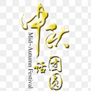 Mid-Autumn Festival Reunion Words - Mid-Autumn Festival Icon PNG