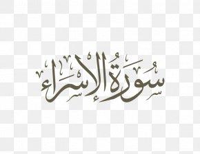 Qur'an Al-Isra Surah An-Nahl Az-Zumar PNG