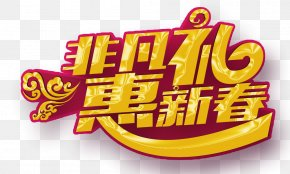 Specialists Hui Chinese New Year - Golden Word Chinese New Year Download PNG