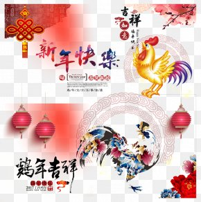 Happy New Year - Chinese New Year Chinese Zodiac Red Envelope U5e74u8ca8 PNG