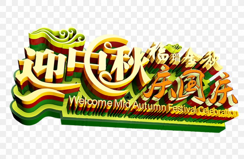 Mooncake Mid-Autumn Festival Poster National Day Of The Peoples Republic Of China, PNG, 963x628px, Mooncake, Advertising, Autumn, Brand, Change Download Free