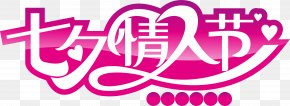 Valentines Day - Art Qixi Festival PNG