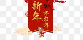 Chinese New Year Is Not Closing - Chinese New Year Download PNG