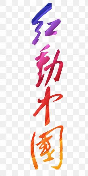 Red Moving China - China Typeface Semi-cursive Script PNG