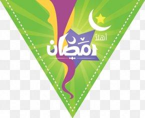 Ramadan Karem - Ramadan Graphic Design Art PNG