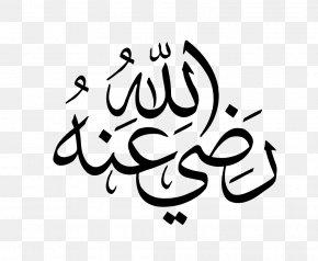 Blackandwhite White - Islamic Calligraphy Art PNG