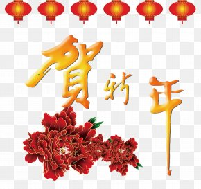 Chinese New Year Greeting Cards Creative - Chinese New Year Greeting Card Red PNG