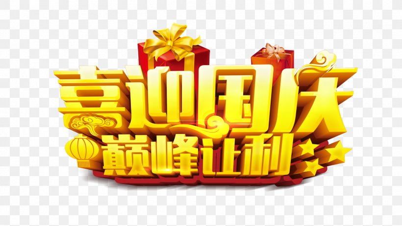 National Day Of The Peoples Republic Of China Mid-Autumn Festival Poster, PNG, 1772x1000px, 3d Computer Graphics, Midautumn Festival, Advertising, Brand, Day Download Free