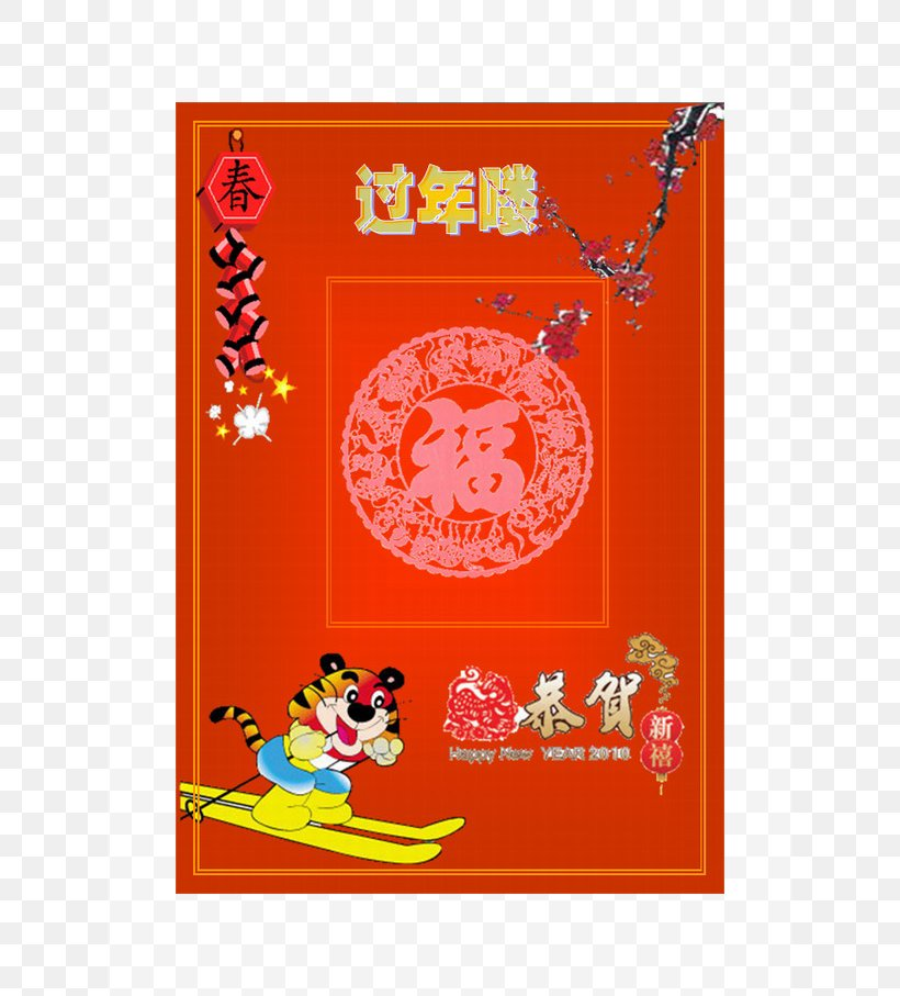 Greeting Card Chinese New Year Lunar New Year, PNG, 624x907px, Greeting Card, Area, Art, Cartoon, Chinese New Year Download Free