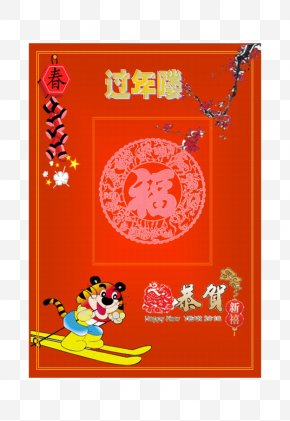 Chinese New Year Greeting Card Image - Greeting Card Chinese New Year Lunar New Year PNG