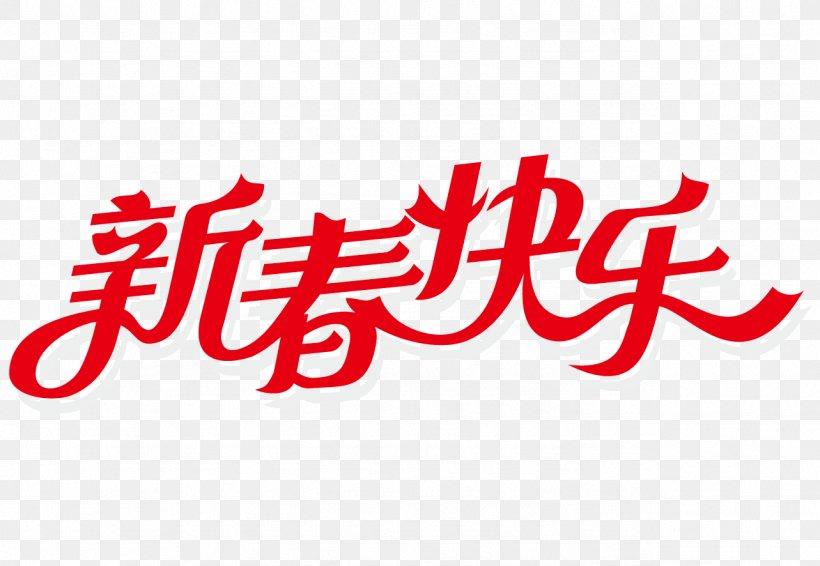 Chinese New Year New Years Day Birthday, PNG, 1283x886px, New Year, Birthday, Brand, Cdr, Chinese New Year Download Free