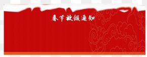 Chinese New Year Holiday Box - Le Nouvel An Chinois Chinese New Year Traditional Chinese Holidays Text Box PNG
