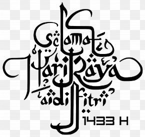 Ramadan - Eid Al-Fitr Holiday Ramadan Thepix Ketupat PNG