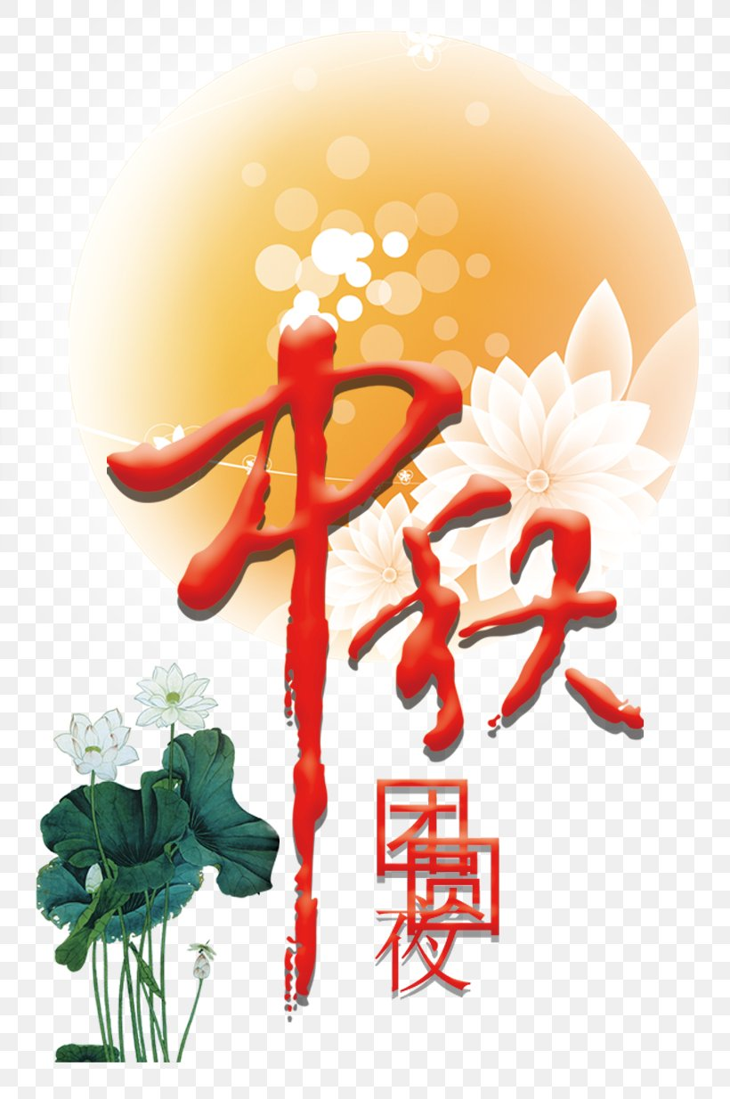 Mooncake Mid-Autumn Festival Poster Lantern Festival, PNG, 816x1234px, Mooncake, Advertising, Art, Balloon, Chinoiserie Download Free